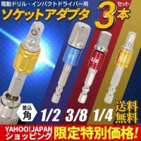 ソケットアダプターセット 3種類  どんなソケットにも即対応 電動ドライバー インパクトに取り付け