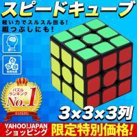 スピードキューブ 競技用 3x3x3 立体パズル スムーズ回転 知育玩具 脳トレ パズル