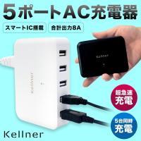 USB 5ポート搭載で、5台同時接続の充電が可能です。タブレットにも急速充電可能です。 スマートIC...