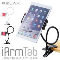 タブレット スタンド RELAX アイアームタブ i Armtab タブレットホルダー iPad フレキシブル アーム