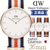 Daniel Wellingtonから初めての限定品となるJAPAN LIMITEDカラーが登場しま...