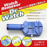 腕時計のベルトにはピン式とネジ式の2種類があります。 この工具セットはどちらにも対応して更にはベルト...