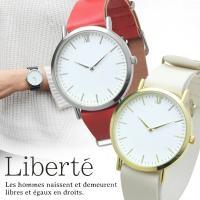 「Liberte(リベルテ)」はシンプルで毎日付けても飽きのこないデザイン。オンオフ問わずにどんなフ...
