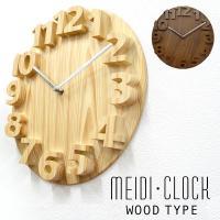 数字が立体的になっているMEIDIクロックにウッドタイプが登場。 木目調のペイントがナチュラルな雰囲...