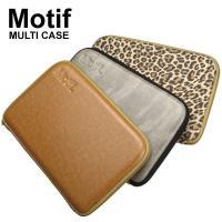 Motif/モチーフ【MULTI CASE】マルチケース  軽量でスタイリッシュなマルチケースが登場...