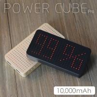 時計にもバッテリーにもなる「POWER CUBE pro」。 10000mAhいう大容量サイズで、2...