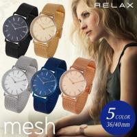 洗練されたシンプルなデザイン「RELAX mesh」 どこかエレガントな雰囲気も感じられるメッシュベ...