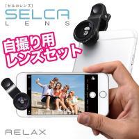 セルカレンズ iphone6 セルカレンズ Xperia セルカレンズ lieqi セルカレンズ 広...