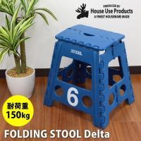「FOLDING STOOL Delta」は軽くて丈夫な素材で、耐荷重は150kg。 踏み台としても...