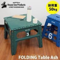 軽くて丈夫な素材で耐荷重は50kgの「FOLDING Table Ash」。 座面の高さは40cmと...