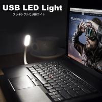 読書灯やスポットライトとして持ち運び便利なUSB電源で光るLEDライトです。 アーム部分が自由に曲が...