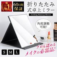 卓上ミラー 化粧鏡 折りたたみ レザー 化粧ミラー かがみ スタンドミラー 卓上鏡 メイク鏡