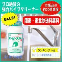 ピーピースルーK 1kg 劇物 PPスルーK (Fの5倍強力な排水管洗浄剤 強力パイプ洗浄剤) / 劇物譲受書のご提示が必要です/ 関東 東北は送料無料