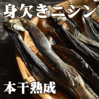 商品内容:身欠きニシン300g 原材料:ニシン 賞味期限:常温30日