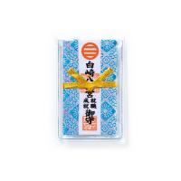 【サイズ】縦7.0cm横4.7cm  ◆錦の袴がかかり、水引で結ばれているカード型のお守りです。お財...