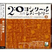 CD 20人のコンクールレパートリー(3)華の伽羅奢/(CD・カセット /4560318472037)