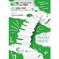 関連words:フェアリー/松司馬拓指揮 Ensemble FOVE(Piano:實川風)/TVアニ...