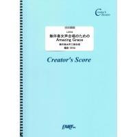 (投稿作品)無伴奏女声合唱のための「Amazing Grace」/Traditional (合唱譜 /オンデマンド LCP23) 投稿者:SEI・・・