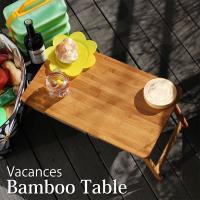 竹で作られた使い勝手のいいシンプルなローテーブル。 脚を畳めばコンパクトになるので持ち運びにとっても...
