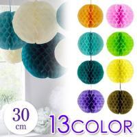 ペーパーハニカムボールは、誰でも気軽に作れるペーパーボールです。蜂の巣のような模様がきれいなアクセサ...