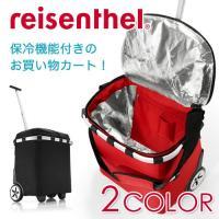 ライゼンタール/キャリークルーザーISO 保冷機能付き(クーラーバッグ 保冷バッグ)