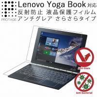 【対応機種】  ・Lenovo YOGA BOOK  【商品説明】  ・アンチグレア(反射防止)加工...