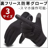 手袋をつけたままでスマホの操作ができる防寒グローブ。 スマホやタブレットの操作、自転車、バイク、車な...