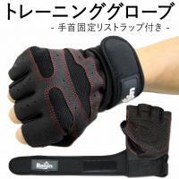 ■商品説明■  ●手の甲の拳部分はトレーニング時の曲がる場所を考え、伸縮性があり通気性のある素材を使...