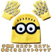 ■ミニオンのかわいいニット帽と手袋の2点セット ■ハロウィン大人気のミニオンキッズコスプレセット ■...