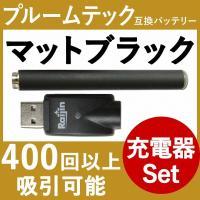 【 セット内容 】  プルームテック互換バッテリー USB充電器 パッケージ  【 サイズ 】  バ...