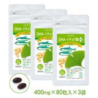 商品内容:DHA・イチョウ葉プラス 3袋セット  青魚に多く含まれる成分DHA・EPAにイチョウ葉エ...