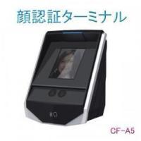 【特徴】今までに無い低価格を実現した新世代顔認証システム・デュアルモード顔認証テクノロジー搭載ハイス...