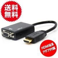 ▼商品名 HDMI to VGA adapter ブラック / HDMI信号をVGA出力信号に変換す...