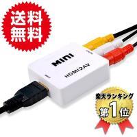 ▼商品名 HDMI入力をコンポジット出力へ変換 1080P対応 変換コンバーター ドライバ不要 TV...