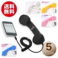 ▼商品名 BEST PHONE iPhone/ipadアクセサリー 受話器型ハンドセット 電源不要 ...