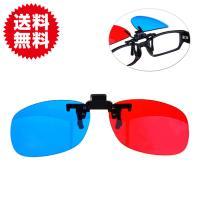 ▼商品名 クリップ式 3D メガネ グラス 眼鏡の上からラクラク装着 アナグリフ めがね  ▼商品説...