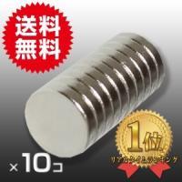 【10個セット!】 永久磁石のうちでは最も強力とされているネオジウム磁石のお得なまとめ売り。  ※商...