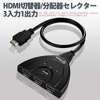 【3-ポートHDMI変換スイッチ】3つのHDMI信号入力と1つのHDMI信号出力があり、3台の映像機...