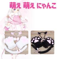猫耳 肉球 手袋 首輪 風 蝶ネクタイ しっぽの4点セットです。