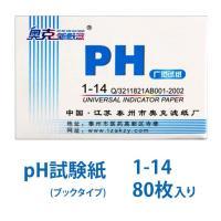 ・pH測定領域 1〜14 ・pH測定目盛 1 ・サイズ(約) 10×50mm ・入数 80枚