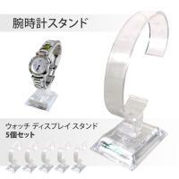腕時計用のウォッチスタンドです。  材質:プラスチック ウォッチ ディスプレイスタンド 5個セットで...