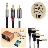 ・Ferex 3.5mm → 2RCA ステレオオーディオケーブルは、MP3プレーヤー、スマートフォ...