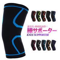 膝サポーター スポーツ 薄手 ゴルフ バレーボール ランニング スポーツ用 関節痛 膝の痛み カーフスリーブ