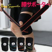 膝サポーター 弾性伸縮 調節可能 関節靭帯保護 膝パッド 痛み 運動怪我防止 通気性 ブラックスポーツ 固定 男女/左右兼用 アウトドア 登山用