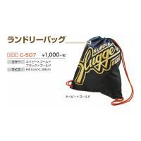 ランドリーバック H51cm×L39cm 久保田スラッガー SLUGGER 洗濯 マルチ ナイロン バック バックパック シューズバック 野球 ベースボール C-507