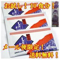 萩・井上商店のしそわかめ お試し 5袋!ゆうパケット・ネコポス便限定送料無料!