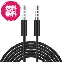 4極 ステレオミニプラグ オーディオケーブル 標準3.5mm AUX接続 延長 高音質再生 (オス/オス )ブラック