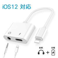 iPhone イヤホン 変換ケーブル ライトニング イヤホン iPhone XR  XS  XS Max  X 8 7 イヤホン ジャック 二股 充電 しながら音楽を聞く iOS 12 対応