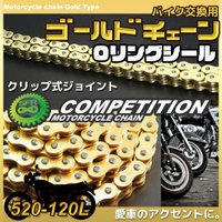 ★商品説明★ 低騒音バイク用ゴールドチェーンです。  サイズ:520-120L シール:Oリングシー...