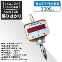 ★商品説明★ ・最大測定可能重量3000Kg ・最小測定可能重量20Kg ・刻み表示1.0kg単位 ...